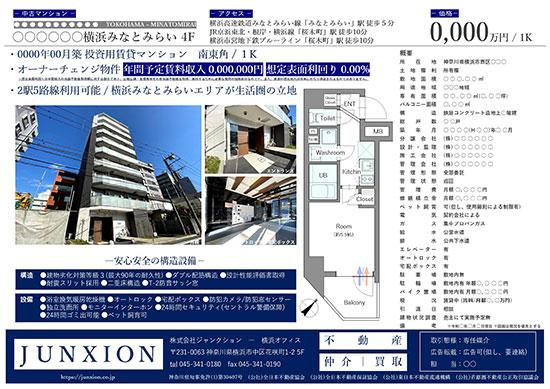 販売図面サンプル 横浜-不動産-売却-仲介-買取-junxion-ジャンクション
